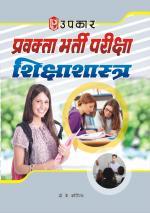Pravakta Bharti Pariksha Shiksha Shashtra