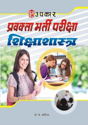Pravakta Bharti Pariksha Shiksha Shashtra - Read on ipad, iphone, smart phone and tablets