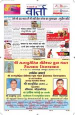 04-09-2014 Hindi - Read on ipad, iphone, smart phone and tablets.