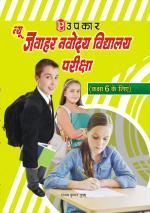 New Jawahar Navodaya Vidhyalaya Pariksha (For Class 6)