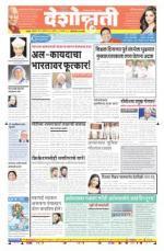 5th Sep Hingoli Parbhani - Read on ipad, iphone, smart phone and tablets.