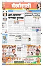 5th Sep Nanded - Read on ipad, iphone, smart phone and tablets.