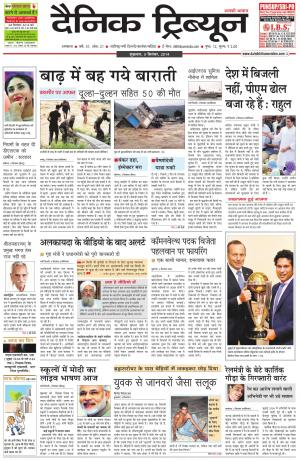 DT_05_September_2014_Ambala - Read on ipad, iphone, smart phone and tablets.