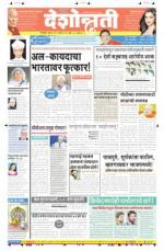 5th Sep Chandrapur - Read on ipad, iphone, smart phone and tablets.