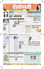 5th Sep Buldhana - Read on ipad, iphone, smart phone and tablets.