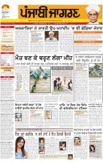 Bathinda : Punjabi jagran News : 5rd September 2014 - Read on ipad, iphone, smart phone and tablets.
