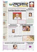 5th Sep Rashtraprakash - Read on ipad, iphone, smart phone and tablets.