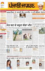 Jalandhar Dehat   : Punjabi jagran News : 5th September 2014 - Read on ipad, iphone, smart phone and tablets.