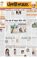 Ludhiana   : Punjabi jagran News : 5th September 2014 - Read on ipad, iphone, smart phone and tablets.