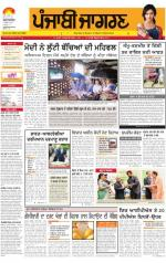 Sangrur\Barnala : Punjabi jagran News : 6th September 2014 - Read on ipad, iphone, smart phone and tablets.