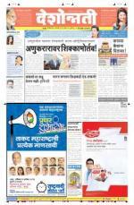 6th Sep Hingoli Parbhani - Read on ipad, iphone, smart phone and tablets.