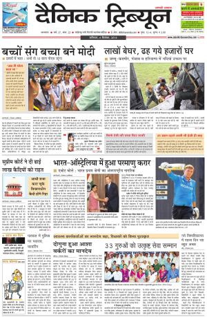 DT_06_September_2014_Ambala - Read on ipad, iphone, smart phone and tablets.