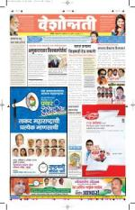 6th Sep Nanded - Read on ipad, iphone, smart phone and tablets.