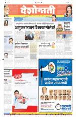 6th Sep Buldhana - Read on ipad, iphone, smart phone and tablets.