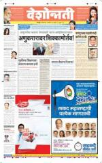 6th Sep Nagpur - Read on ipad, iphone, smart phone and tablets.