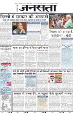 Jansatta, Hindi, 06/09/2014 - Read on ipad, iphone, smart phone and tablets.