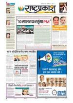 6th Sep Rashtraprakash - Read on ipad, iphone, smart phone and tablets.