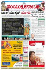 Sep,06,2014,Bangalore - Read on ipad, iphone, smart phone and tablets.