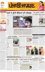 Jalandhar : Punjabi jagran News : 6th September 2014 - Read on ipad, iphone, smart phone and tablets.