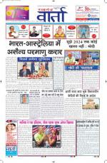 06-09-2014 Hindi - Read on ipad, iphone, smart phone and tablets.