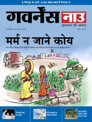 Governancenow Hindi Volume 2 issue 2