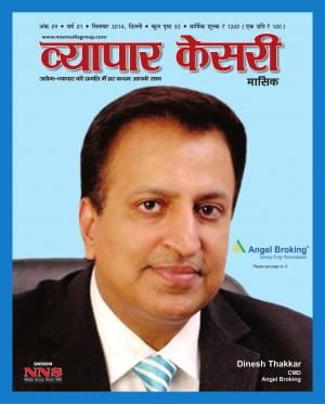 Vyapar Kesari Magazine - Read on ipad, iphone, smart phone and tablets