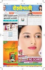 7th Sep Jalgaon - Read on ipad, iphone, smart phone and tablets.