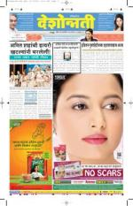 7th Sep Chandrapur - Read on ipad, iphone, smart phone and tablets.