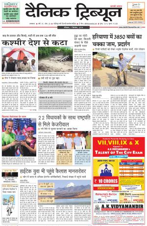 DT_07_September_2014_Ambala - Read on ipad, iphone, smart phone and tablets.