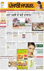 Sangrur\Barnala : Punjabi jagran News : 7th September 2014 - Read on ipad, iphone, smart phone and tablets.