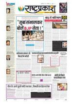 7th Sep Rashtraprakash - Read on ipad, iphone, smart phone and tablets.