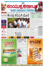 Sep,07,2014,Bangalore - Read on ipad, iphone, smart phone and tablets.