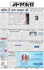 Jansatta, Hindi, 07/09/2014 - Read on ipad, iphone, smart phone and tablets.