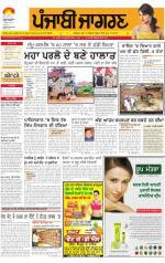 Jalandhar Dehat : Punjabi jagran News : 7th September 2014 - Read on ipad, iphone, smart phone and tablets.
