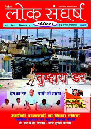 Loksangharsh patrika september 2014