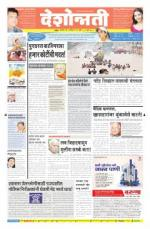 8th Sep Nanded - Read on ipad, iphone, smart phone and tablets.