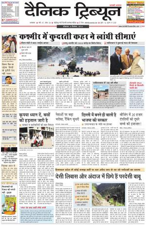 DT_08_September_2014_Ambala - Read on ipad, iphone, smart phone and tablets.
