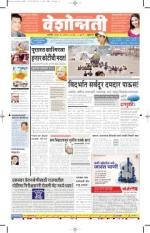 8th Sep Buldhana - Read on ipad, iphone, smart phone and tablets.
