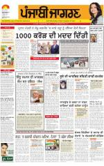 Sangrur\Barnala : Punjabi jagran News : 8th September 2014 - Read on ipad, iphone, smart phone and tablets.