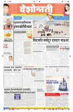 8th Sep Nagpur - Read on ipad, iphone, smart phone and tablets.