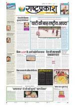 8th Sep Rashtraprakash - Read on ipad, iphone, smart phone and tablets.