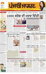 Doaba : Punjabi jagran News : 8th September 2014 - Read on ipad, iphone, smart phone and tablets.