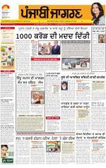 Ludhiana   : Punjabi jagran News : 8th September 2014 - Read on ipad, iphone, smart phone and tablets.