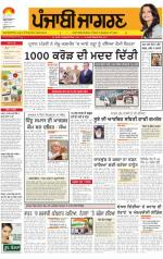 Jalandhar Dehat  : Punjabi jagran News : 8th September 2014 - Read on ipad, iphone, smart phone and tablets.