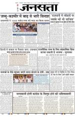 Jansatta, Hindi, 08/09/2014 - Read on ipad, iphone, smart phone and tablets.