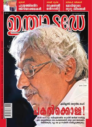 India Today Malayalam-17th September 2014