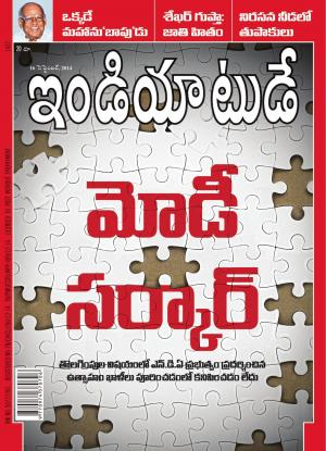 India Today Telugu-16th September 2014 - Read on ipad, iphone, smart phone and tablets.