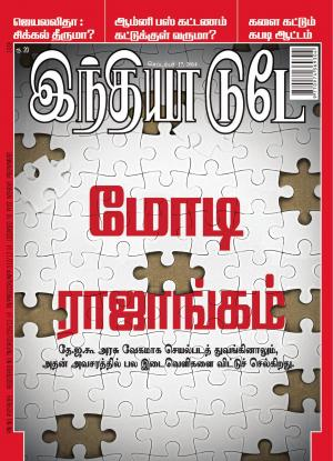 India Today Tamil-17th September 2014