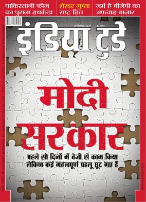 India Today Hindi-17th September 2014 - Read on ipad, iphone, smart phone and tablets.