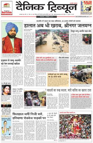 DT_09_September_2014_Ambala - Read on ipad, iphone, smart phone and tablets.